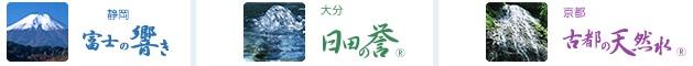 富士・日田・古都の天然水